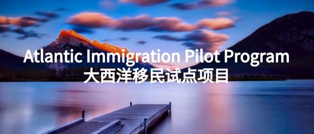 大西洋移民试点项目,看这一篇就够了