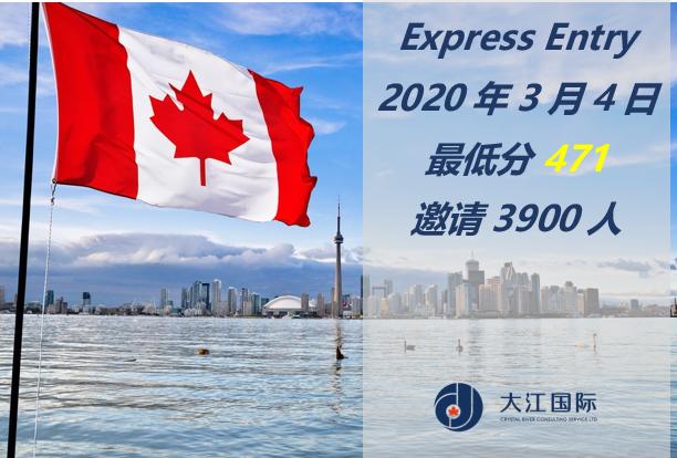 Express Entry本年度第5次邀请