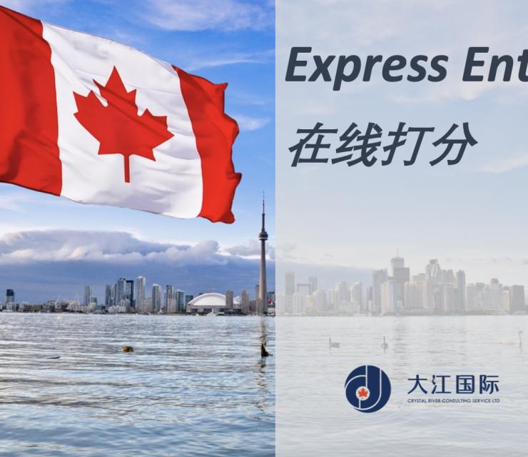 EE在线打分-Express Entry