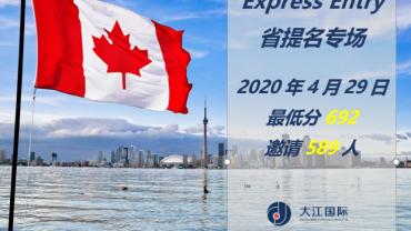 移民快速通道Express Entry本年度第12次邀请