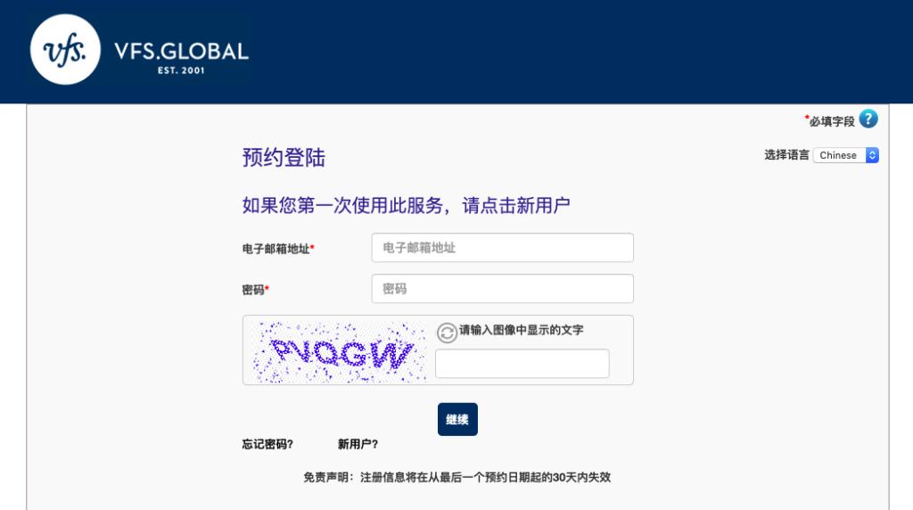 新用户注册界面