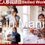 曼省技术工人移民项目