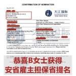 安省省提名-雇主担保成功案例