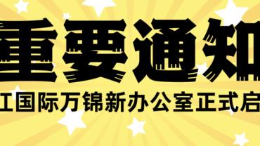 大江国际新办公室路线导览